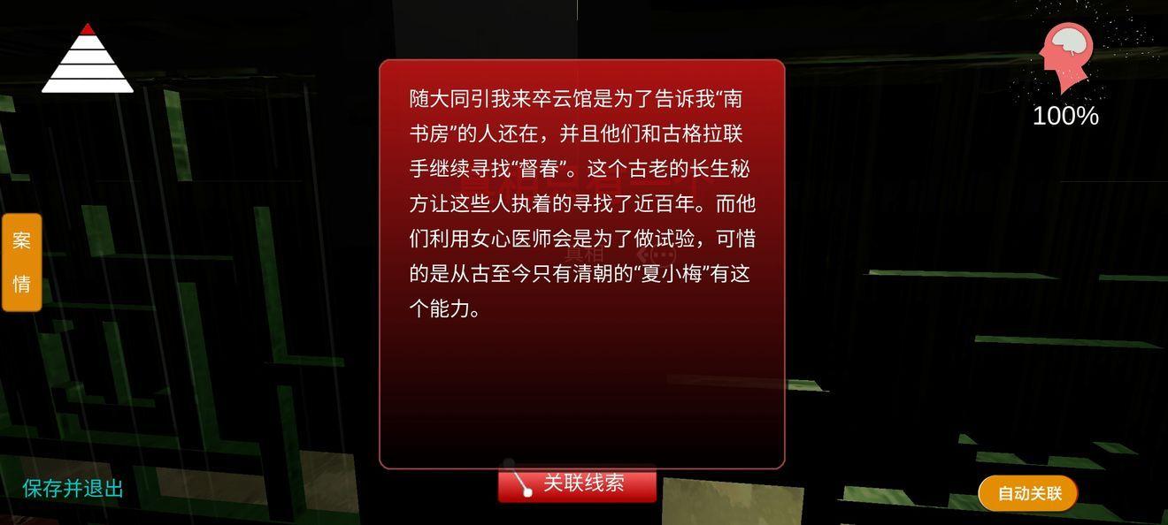 夏小梅通关攻略大全 关联线索全收集攻略[多图]图片1