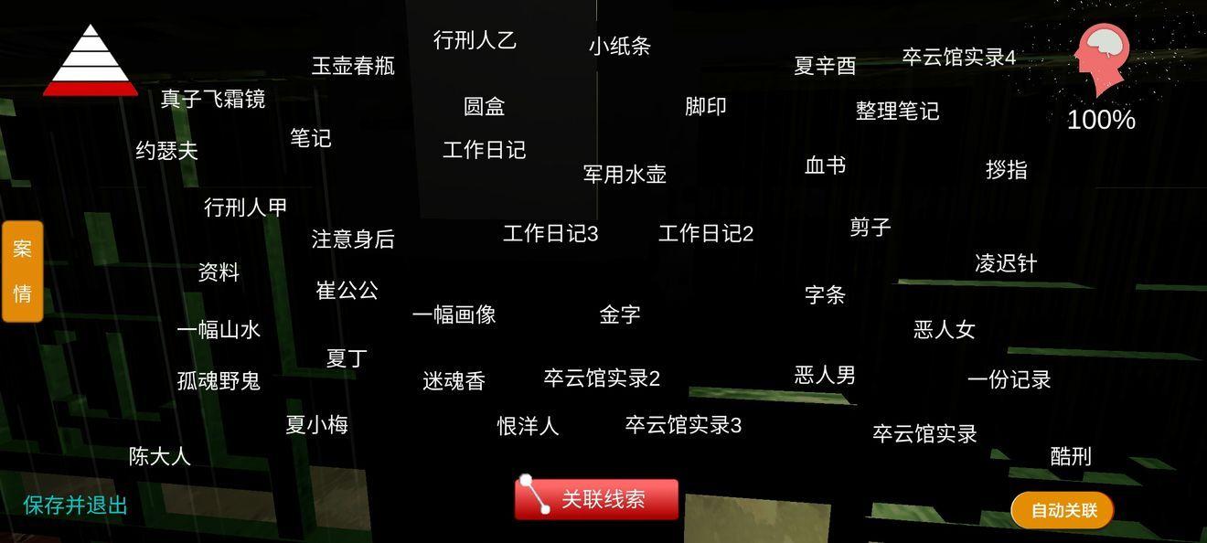 夏小梅通关攻略大全 关联线索全收集攻略[多图]图片2