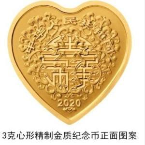 中国银行520心型纪念币在哪买?浪漫心型纪念币共度520图片2