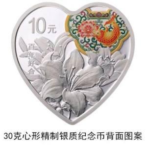中国银行520心型纪念币在哪买?浪漫心型纪念币共度520图片4