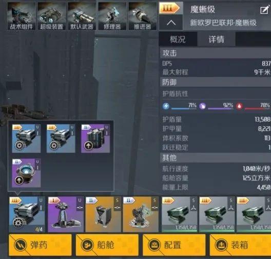 第二银河魔蜥级舰船好用吗?PVE性能最佳护卫无需犹豫[多图]图片3