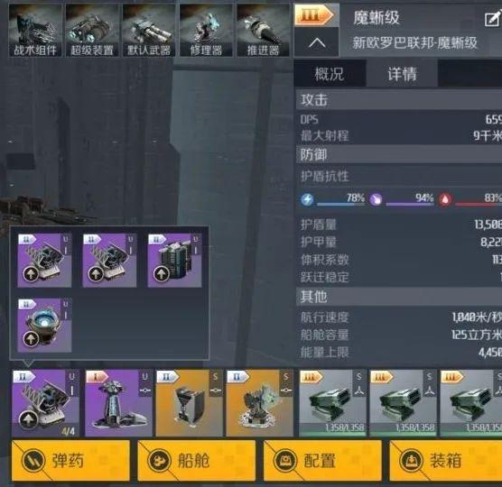 第二银河魔蜥级舰船好用吗?PVE性能最佳护卫无需犹豫[多图]图片2