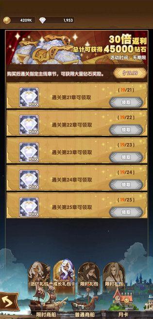 剑与远征成长基金二期要买吗?30倍的钻石返还不可错过[多图]图片2