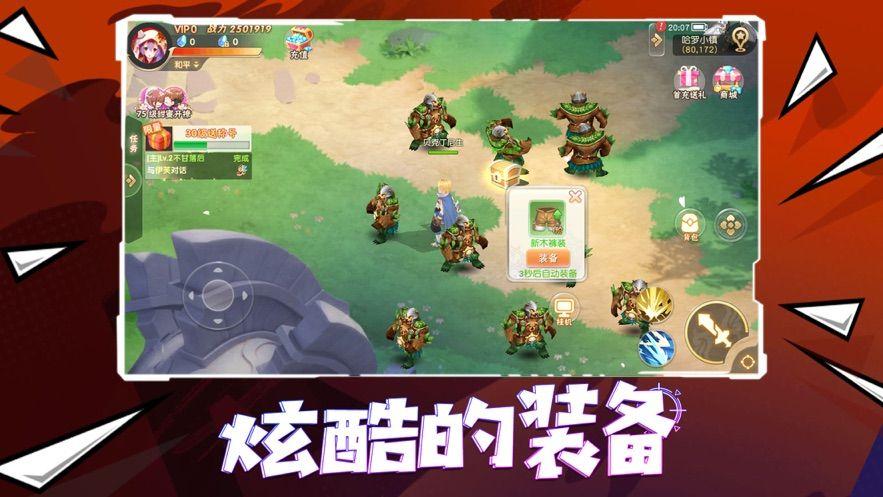 漫斗纪元手游官方正版  v2.0图4