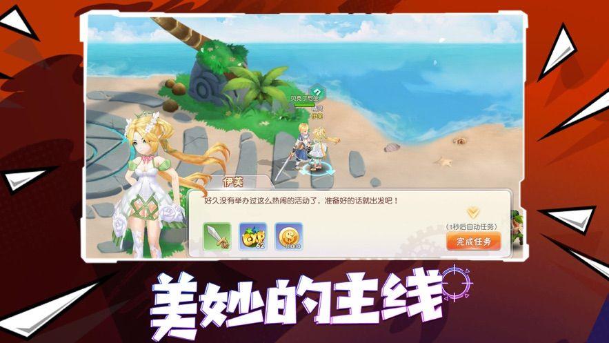漫斗纪元手游官方正版  v2.0图2
