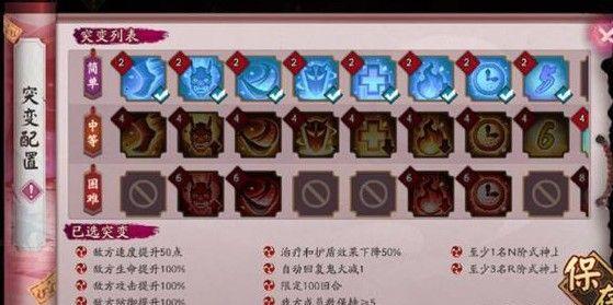 阴阳师妖行试炼怎么玩 妖行试炼活动及突变选项介绍[多图]图片2