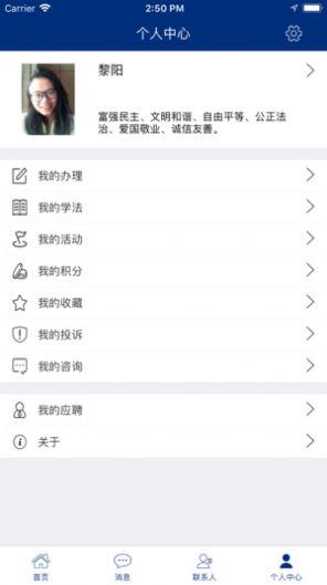 2020湖南省如法网学法入口登录官网  v14.7图2