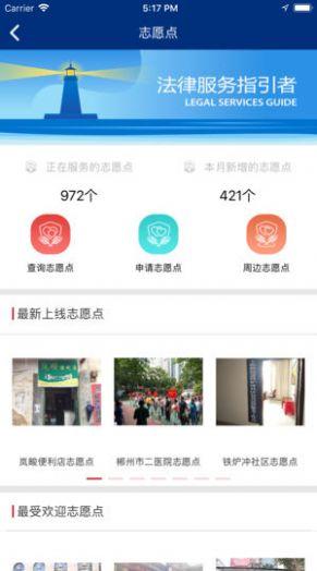 2020湖南省如法网学法入口登录官网  v14.7图3
