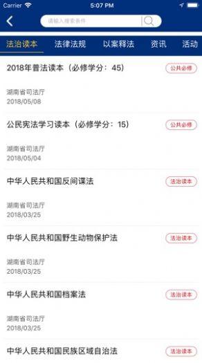 2020湖南省如法网学法入口登录官网  v14.7图1
