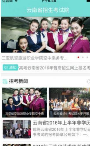 2020云南招考�l道�握胁樵�官�W版  v1.3.7�D2