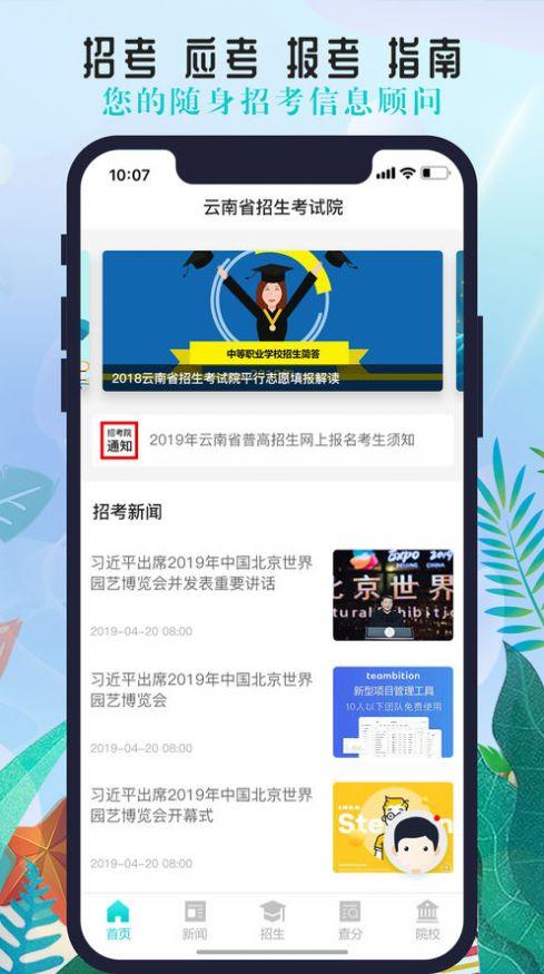 2020云南招考�l道�握胁樵�官�W版  v1.3.7�D3