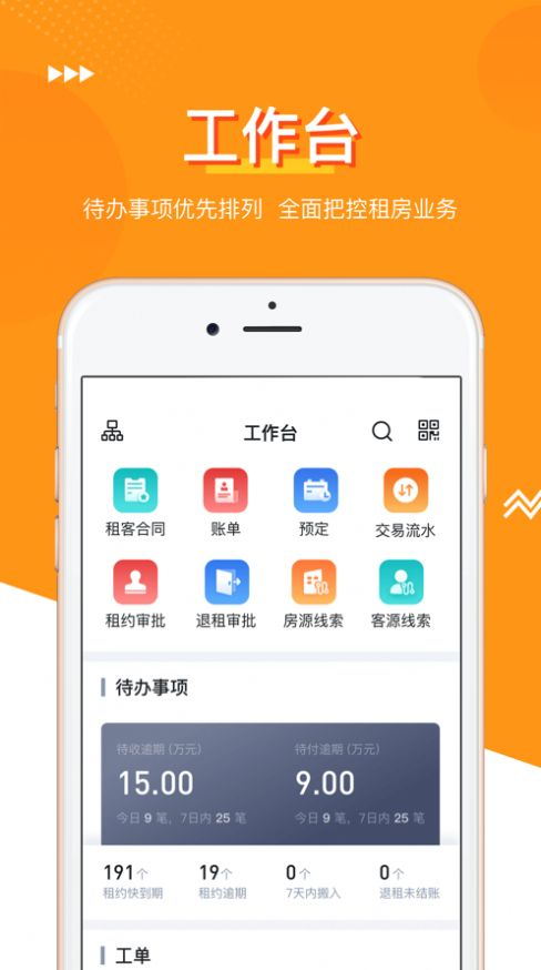 哈租客管家app安卓版  v1.0.0�D1
