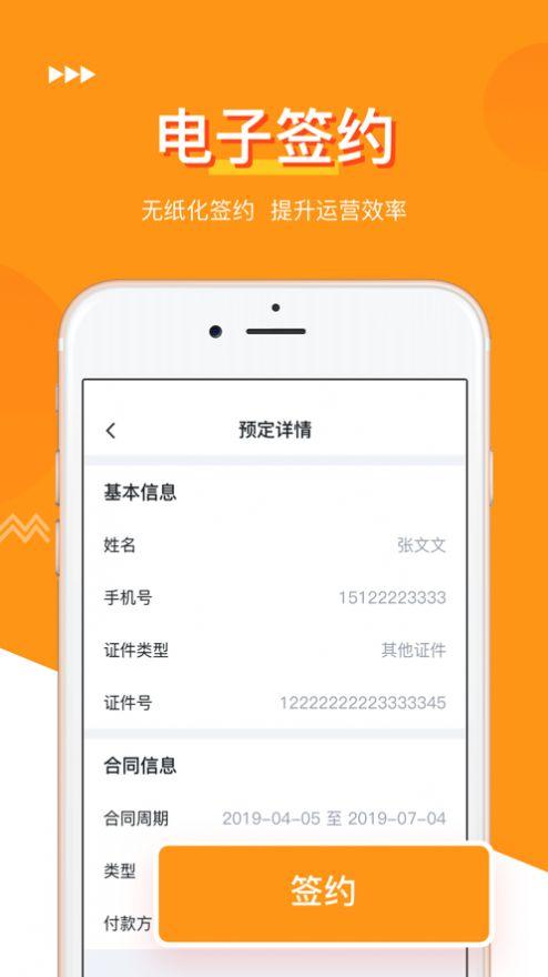 哈租客管家app安卓版  v1.0.0�D3