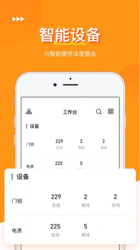 哈租客管家app安卓版  v1.0.0�D4
