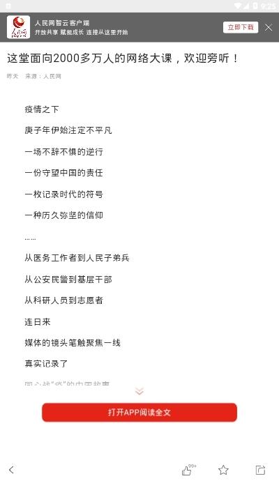 2020人民�W校�@安全公�_�n直播回放入口  v1.4.2�D2