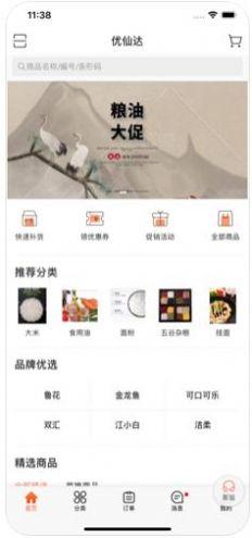 ��仙�_app安卓版  v1.0�D3