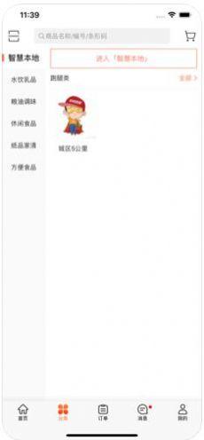 ��仙�_app安卓版  v1.0�D1