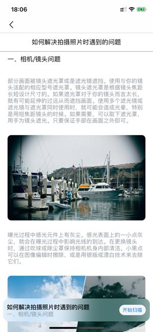 我��一起�W�呙�app安卓版  v1.0�D2