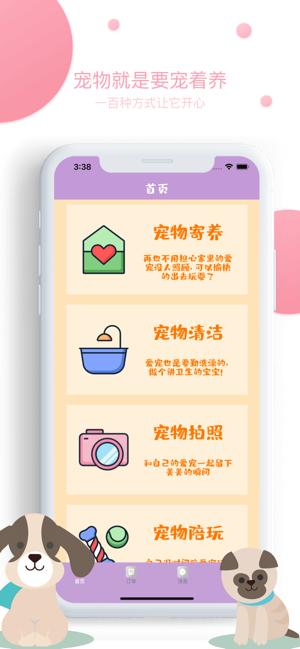 ��托管主人版app安卓版  v1.0�D4