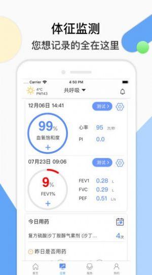 共呼吸app官方版  v1.0.1038�D3