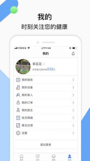 共呼吸app官方版  v1.0.1038�D4