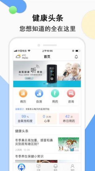 共呼吸app官方版  v1.0.1038�D1