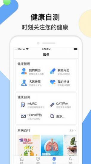 共呼吸app官方版  v1.0.1038�D2
