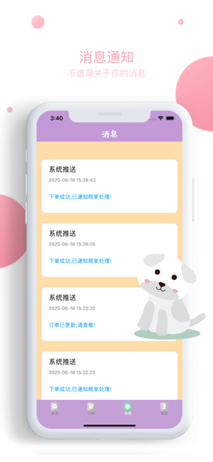 ��托管主人版app安卓版  v1.0�D1