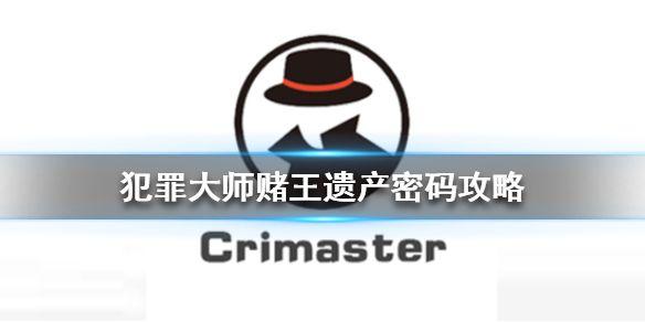 犯罪大师赌王遗产的暗号是什么?完美解析帮你完成每日赌王遗产暗号[多图]图片1