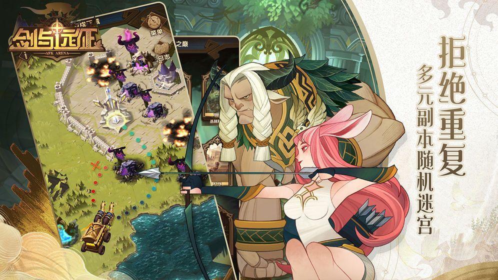 剑与远征2级村落怎么打?战力的高低才是影响你通关的条件[多图]图片1