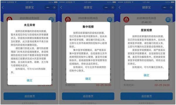 北京健康宝蓝色代表什么意思?健康宝颜色详解[多图]图片4