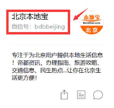 北京健康宝蓝色代表什么意思?健康宝颜色详解[多图]