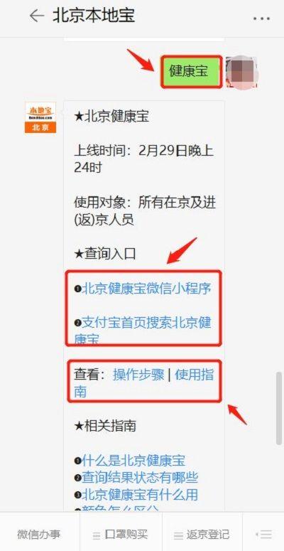 北京健康宝蓝色代表什么意思?健康宝颜色详解[多图]图片2
