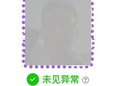 北京健康宝紫色是什么意思?紫色边框代表含义解析[多图]图片2