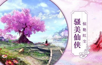 仙侠情缘之藏剑山庄手游正式版  v1.0.0图3