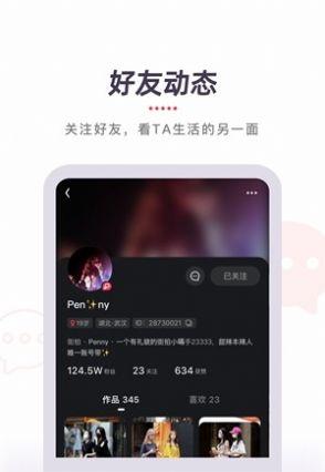 畅刷短视频app官方版  v0.9.20620图1