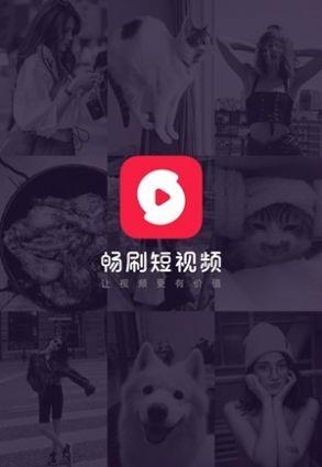 畅刷短视频app官方版  v0.9.20620图3
