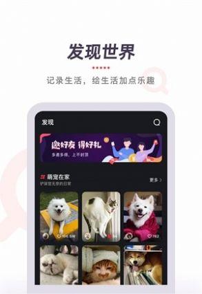畅刷短视频app官方版  v0.9.20620图4
