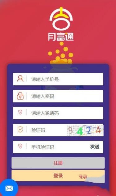 月富通app手机版  V1.0图1