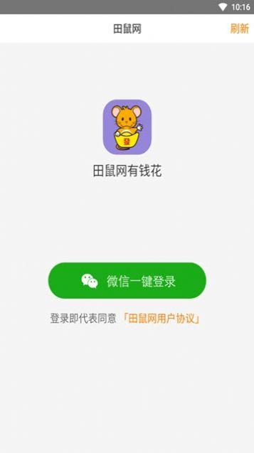 2020田鼠网app最新版  v3.7.1图2