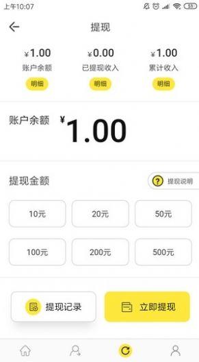 豪分热点app官方版  v1.0图3