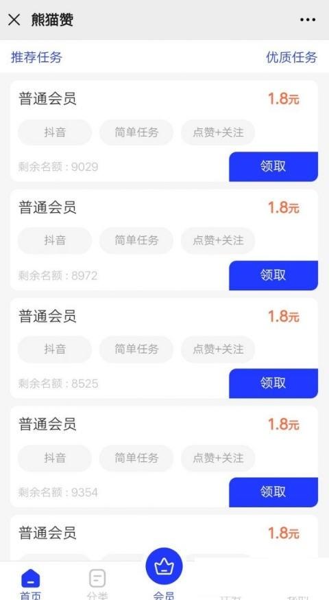 熊猫赞app手机版  v1.0图4