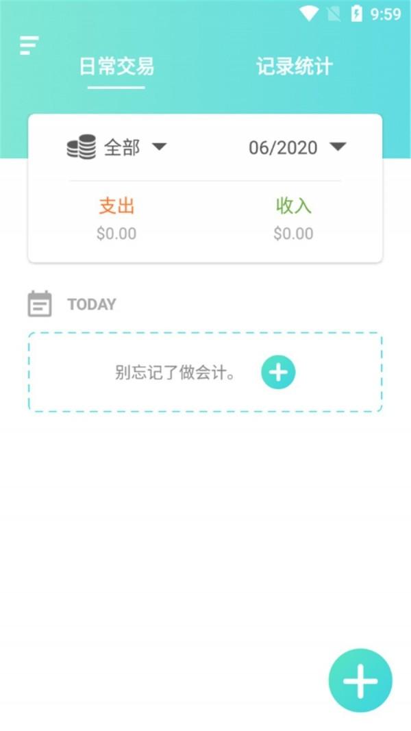 优秀记账app手机版  v1.0图1