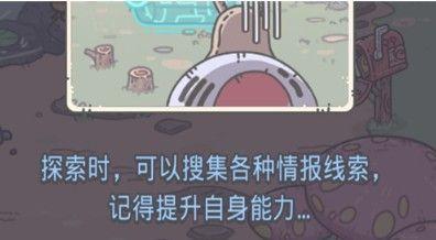 最强蜗牛特殊情报任务在哪接?特殊情报任务接受方法[多图]图片2