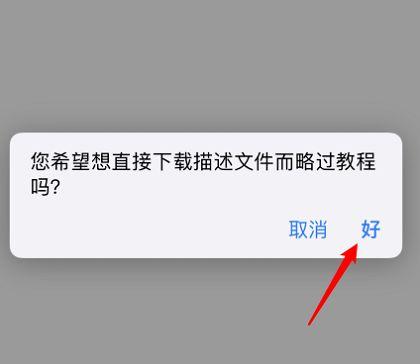 苹果怎么更新升级到IOS14系统?IOS14系统升级方法[多图]图片2