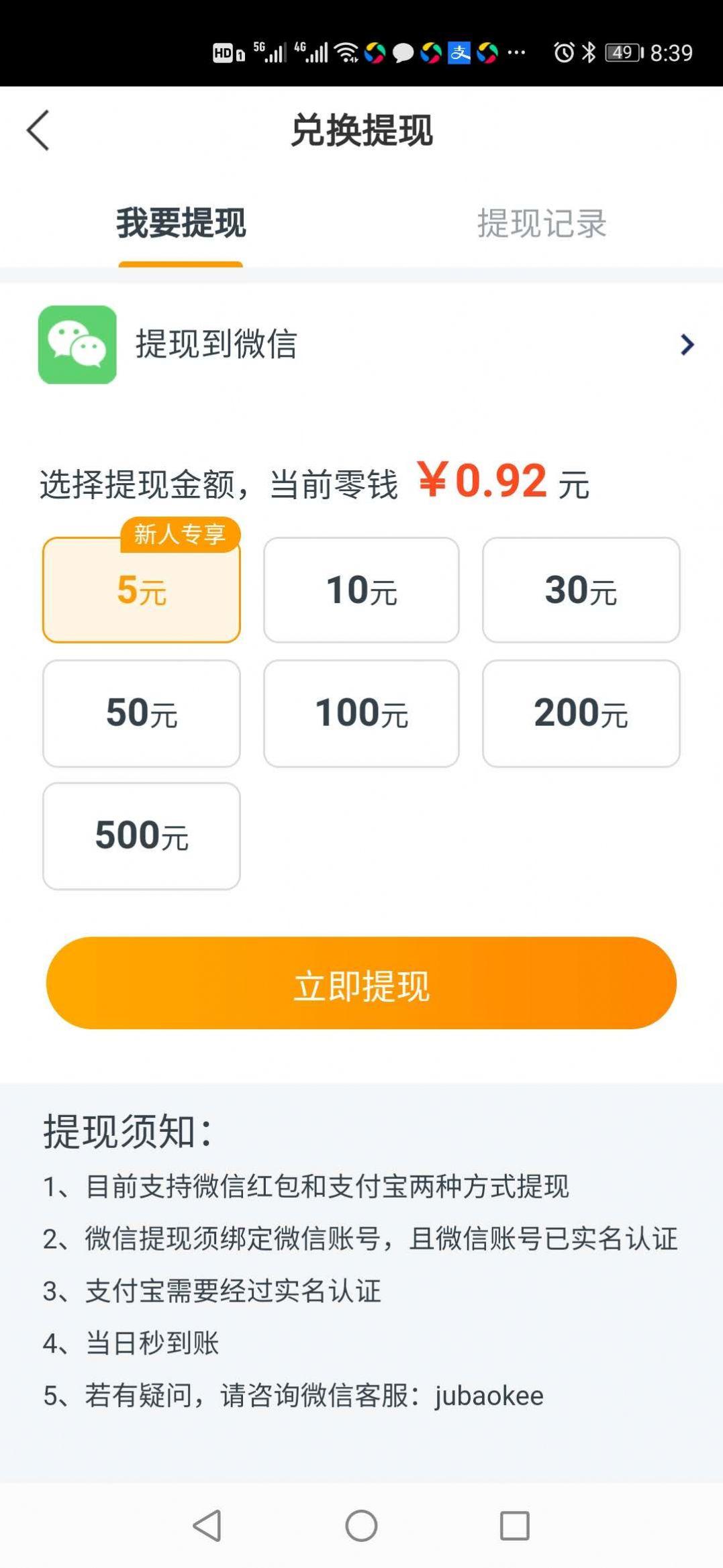 蝴蝶鱼快讯app官方版  v1.0.0图1
