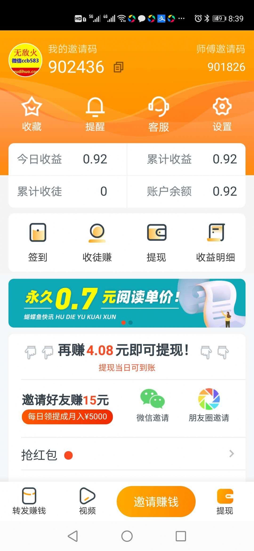 蝴蝶鱼快讯app官方版  v1.0.0图4