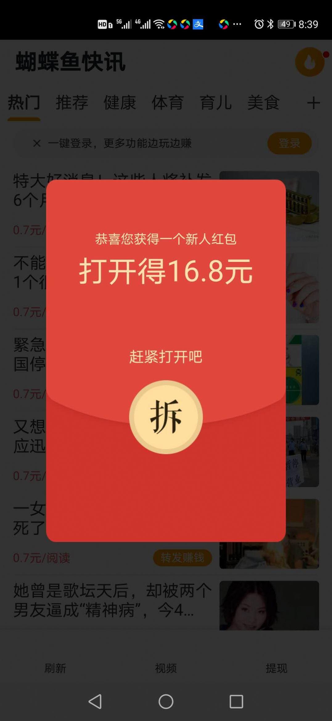 蝴蝶鱼快讯app官方版  v1.0.0图3