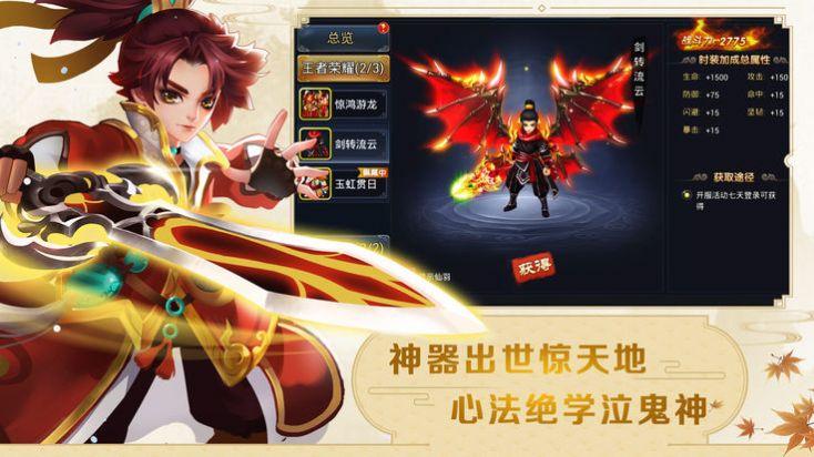 妖妖灵记红包福利版  v1.2.5图5