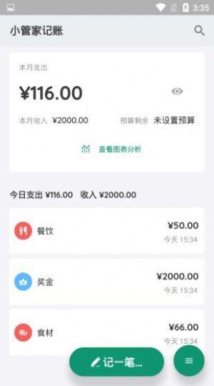 小管家记账手抄报app  v1.0.0图1